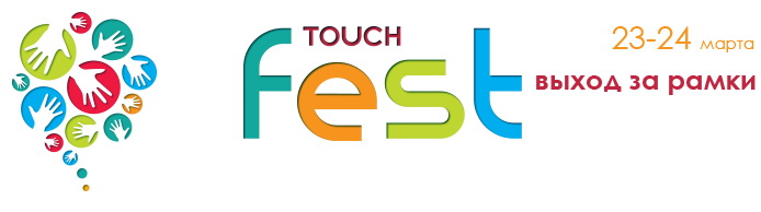 touch fest 2013